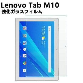 Lenovo Tab M10/NEC LAVIE Tab E TE410/JAW ガラスフィルム 強化ガラス ガラス保護フィルム 撥油性 9H タブレットフィルム タブレット保護フィルム 2.5D ラウンドエッジ加工 液晶ガラスフィルム