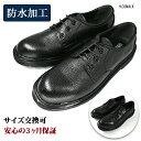 ★サイズ・カラー無料交換★革靴 ビジ...