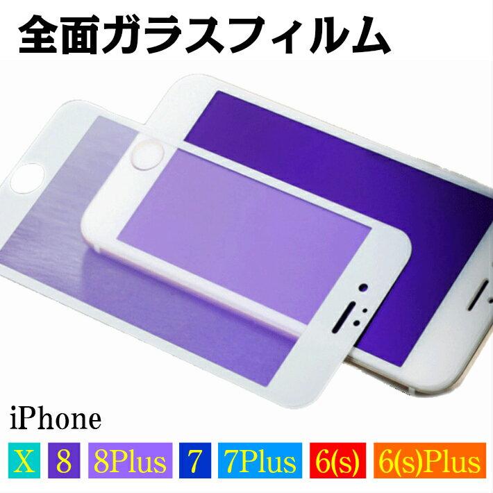 スマホ 液晶 保護 強化 全面 ガラス フィルム iPhone6 6Plus 7 7Plus 8 8Plus X ブルーライトカット