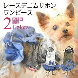 【犬 服】 【春 夏】 メッシュ レース フリル リボン キャミワンピース 【トイプードル/チワワ/ヨークシャテリア/Mダックスなどの小型犬・猫用 ペットウエア】