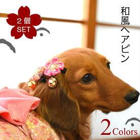 【犬 ヘアアクセサリー】 おまかせ フラワー 和風 ヘアピン 2個セット