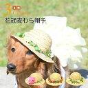 【犬 アクセサリー】 ナチュラル フラワー 花冠 麦わら帽子 ひも付