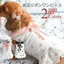 【犬 服】 【春 夏】 水玉 レース ワンピース パール リボン 付