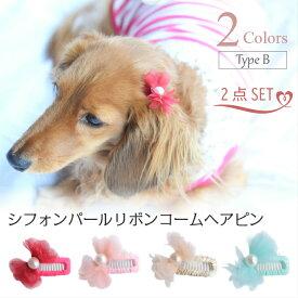 【犬 ヘアアクセサリー】 パール リボン シフォン コーム ヘアピン 2点セット B 髪飾り