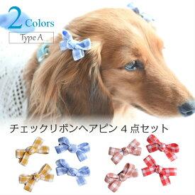 【犬 ヘアアクセサリー】 チェック スタンダード リボン ポップ ヘアピン 4点セット A 髪飾り