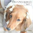 【犬 ヘアアクセサリー】 リボン ヘアピン 8点セット E 姫キュート 髪飾り
