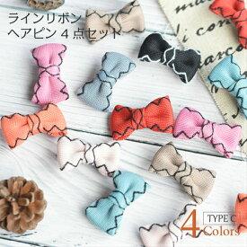 【犬 ヘアアクセサリー】 縁 ライン リボン ヘアピン 4点セット C 髪飾り
