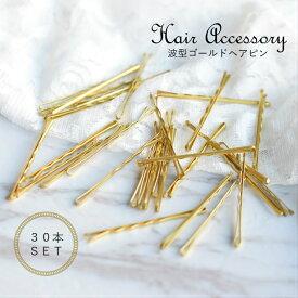 シンプル 波型 ゴールド ヘアピン 30本 SET 髪留め 髪飾り レディース