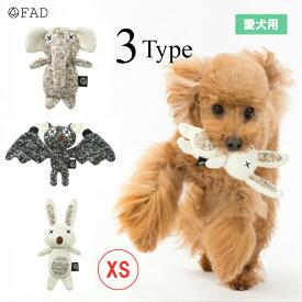 【FAD ファッド】アニマル・プラッシュトイ XS 【犬 おもちゃ】