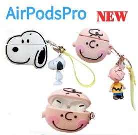 airPodsPro ケーススヌーピー かわいい キャラクター イヤホンケース 落下防止 チャリー&スヌーピーキーホルダー、ストラップ付きエアポッドケース