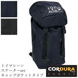 トイマシーン(TOY MACHINE) リュック バックパック キャップポケットタイプ こだわりスケーターシリーズ バッグ 全2色 ブラック/ネイビー TM-B002