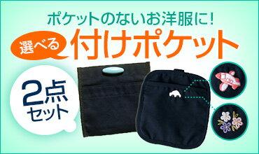 【単品でネコポスなら送料無料】ポケットのないお洋服に便利な!選べる付けポケット2点セット[福袋]