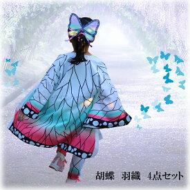 胡蝶 忍 鬼滅の刃 子供 羽織 蝶々虫柱 コスプレ 蝶々 髪飾り ハロウィン コスチューム エコバッグ 即納