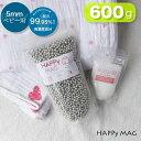 ハッピーマグ 600g ベビー用 マグネシウム 粒 洗濯 高純度 99.95% ペレット 純マグネシウム 水素水 水素 風呂 部屋干…