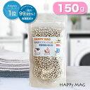ハッピーマグ お試し用150g マグネシウム 粒 洗濯 高純度 99.95% ペレット 純マグネシウム 水素水 水素 風呂 部屋干し…