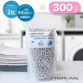 【300g】マグネシウム 粒 ペレット 高純度 99.95% 洗濯 部屋干し 臭い 消臭 除菌 水素水 水素浴 風呂 掃除 DIY 5mm 【レビューキャンペーン中】