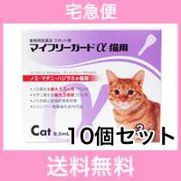 ●【宅急便・送料無料】猫用 マイフリーガードα 3本 [10個セット]