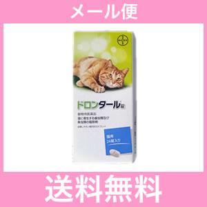 ●【メール便・送料無料】寄生虫の駆除 猫用 ドロンタール 24錠