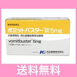 OP【メール便・送料無料】消化器機能治療剤 犬猫用 ボミットバスター錠 100錠