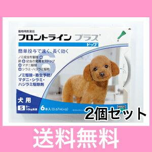 ◎◎【メール便・送料無料】犬用 フロントラインプラス S(5〜10kg未満)6本入 [2個セット]※パッケージリニューアルに伴い、お手元に届く商品が掲載写真と異なる場合がございます。