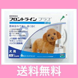◎◎【メール便・送料無料】犬用 フロントラインプラス S(5〜10kg未満)6本入※新パッケージでのお届けとなります。