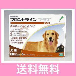 OP【メール便・送料無料】 犬用 フロントラインプラス L(20〜40kg未満) 6本入※パッケージリニューアルに伴い、お手元に届く商品が掲載写真と異なる場合がございます。