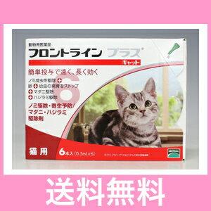 ◎◎【メール便・送料無料】猫用 フロントラインプラス 6本入※パッケージリニューアルに伴い、お手元に届く商品が掲載写真と異なる場合がございます。