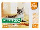 ●【動物用医薬品】 猫用 アドバンテージプラス (1.6kg以上4kg未満) 0.4ml×3本