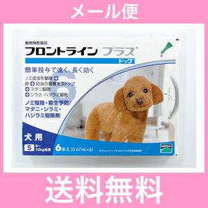 ◎◎【メール便・送料無料】犬用 フロントラインプラス S(5〜10kg未満)6本入※パッケージリニューアルに伴い、お手元に届く商品が掲載写真と異なる場合がございます。