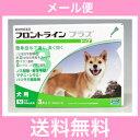◎◎【メール便・送料無料】犬用 フロントラインプラス M(10〜20kg未満) 3本入