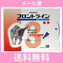 ◎◎ON【メール便・送料無料】猫用 フロントラインスポット 3本