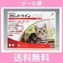 ◎◎【メール便・送料無料】猫用 フロントラインプラス 6本入