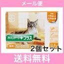 ●【メール便・送料無料】猫用 アドバンテージプラス(1.6kg以上4kg未満) 0.4ml×3本 [2個セット]