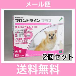 ◎◎【メール便・送料無料】犬用 フロントラインプラス XS(5kg未満) 6本入 [2個セット]※パッケージリニューアルに伴い、お手元に届く商品が掲載写真と異なる場合がございます。