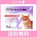 ●●【メール便・送料無料】猫用 マイフリーガードα 3本