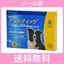 ●【メール便・送料無料】中型犬用 プラク・ティック(11kg以上22kg未満) 2.2ml×6本