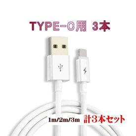 iPhone ケーブル TYPE-C用ケーブル 3本セット 1m 2m 3m Lightning アップル 安定 最大2A USB コネクタ ナイロン スマホ 充電ケーブル ライトニング iPad アンドロイド