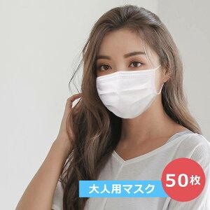 【在庫あり】マスク 50枚 使い捨て 3層構造フィルター 大人用 男女兼用 不織布 立体プリーツ ウイルス 花粉症 コロナ 対策