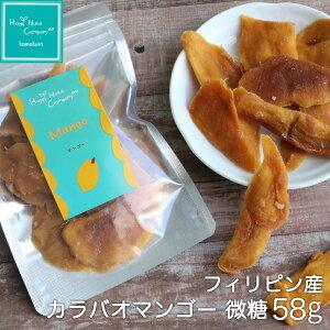 ハッピナッツカンパニー フィリピン産カラバオマンゴー 微糖 58g