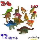 恐竜フィギュア12個セットおもちゃグッズAO-013ミニチュアダイナソー人形マスコット