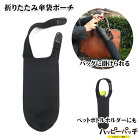 折りたたみ傘の傘袋傘ポーチ黒バッグに掛けられるBG-204挿し袋あす楽メール便OK