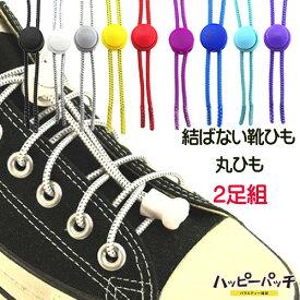 靴ひも 結ばない 伸びる 丸ひも 2足組 ETSR-401 ゴム 靴紐 おしゃれ ほどけない あす楽 メール便OK