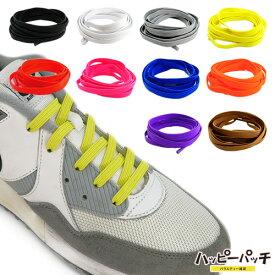 靴ひも 結ばない 伸びる 平ひも ETSR-402 ゴム 靴紐 おしゃれ ほどけない あす楽 メール便OK