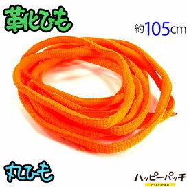 靴ひも 靴紐 シューレース 丸紐 オレンジ ETSR-605 105cm くつひも おしゃれ あす楽 メール便OK