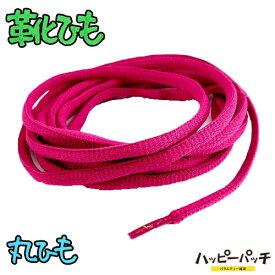 靴ひも 靴紐 シューレース 丸紐 もっと濃いピンク ETSR-620 105cm くつひも おしゃれ あす楽 メール便OK
