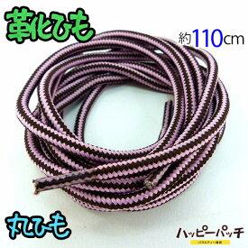 靴ひも 靴紐 丸紐 黒うすピンク ストライプ ETSR-624 シューレース かわいい 丸ひも あす楽 メール便OK