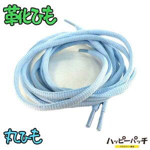靴ひも 靴紐 シューレース 丸紐 うすい水色 ETSR-625 105cm くつひも おしゃれ かわいい あす楽 メール便OK