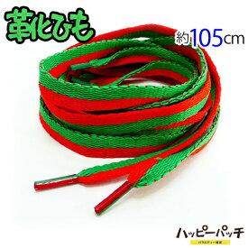 靴ひも 靴紐 シューレース 平紐 赤と緑 フラッシュライン クリスマスカラー ETSR-808 105cm くつひも おしゃれ あす楽 メール便OK