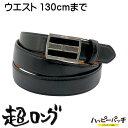 大きいサイズ メンズ ベルト 牛革 合皮使用 ビジネス 紳士 黒 ワンタッチバックル GB-EL1 超ロング ウエスト130cmまで 長い あす楽 宅配便のみ