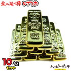 DM便可金の延べ棒レプリカ10個まとめてAタイプ金塊ゴールドバーHB-164通販02P11Mar16